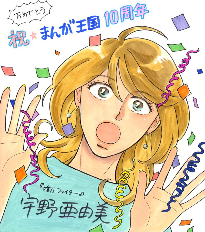 宇野亜由美先生のお祝いコメント色紙