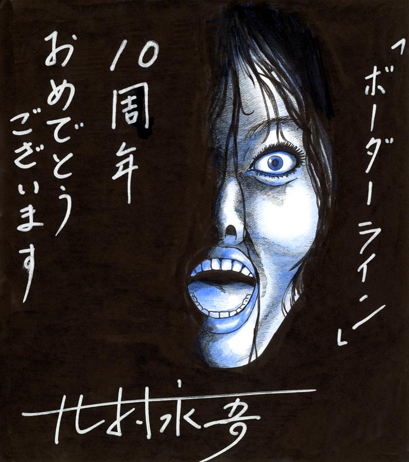 北村永吾先生のお祝いコメント色紙