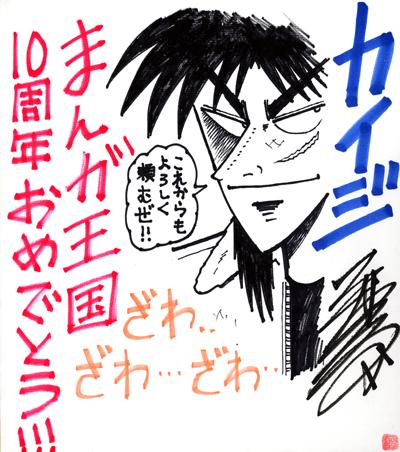福本伸行先生よりお祝いコメント