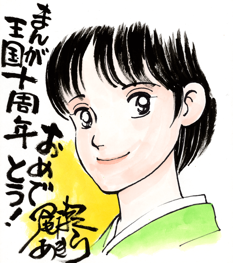尾瀬あきら先生のお祝いコメント色紙