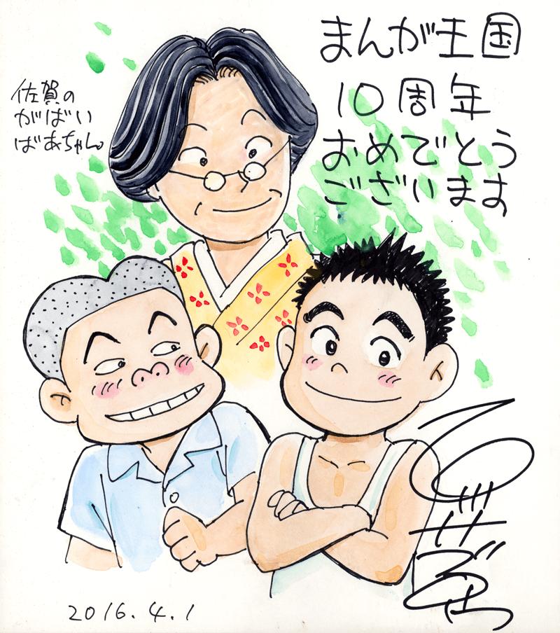 石川サブロウ先生のお祝いコメント色紙
