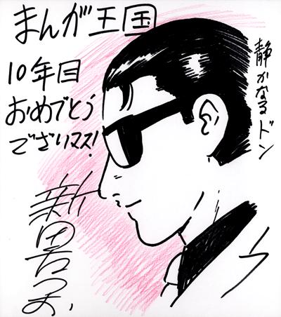 新田たつお先生よりお祝いコメント