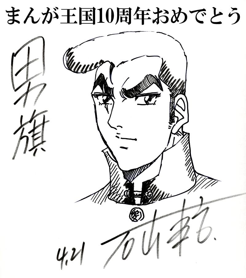 石山東吉先生のお祝いコメント色紙