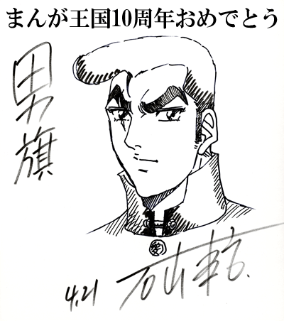 石山東吉先生よりお祝いコメント