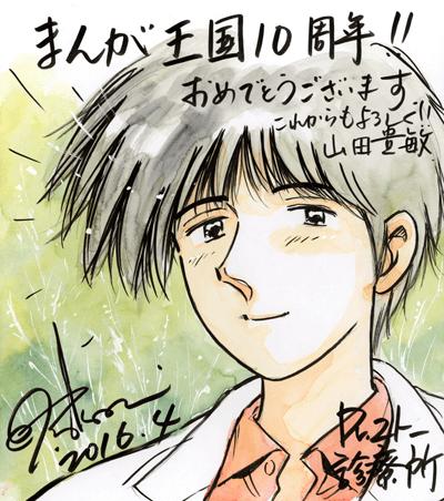 山田貴敏先生よりお祝いコメント