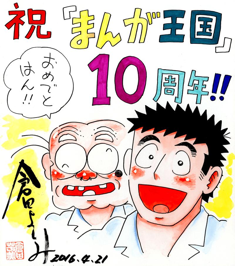 倉田よしみ先生のお祝いコメント色紙