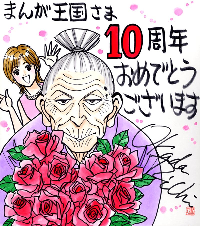 岡田理知先生のお祝いコメント色紙