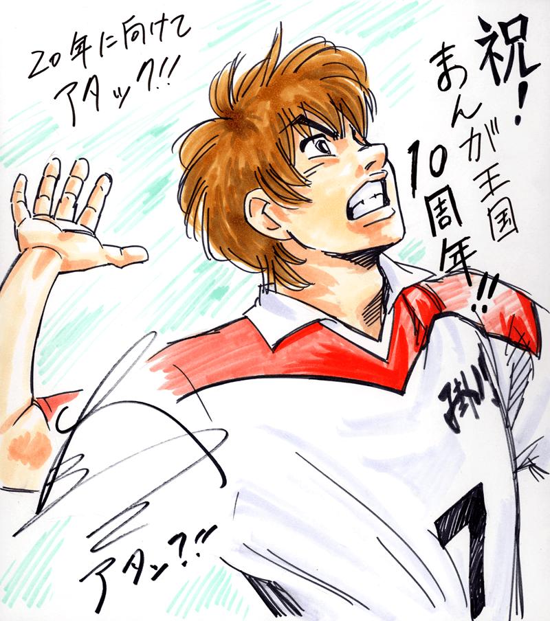 大島司先生のお祝いコメント色紙