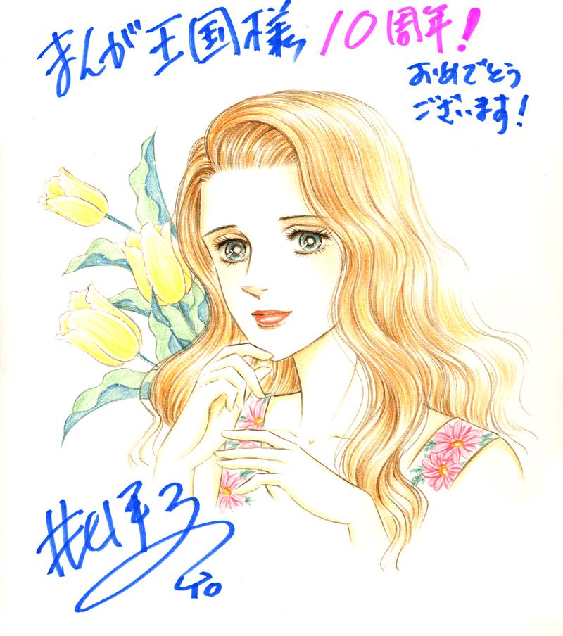 井上洋子先生のお祝いコメント色紙