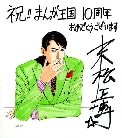 末松正博先生よりお祝いコメント