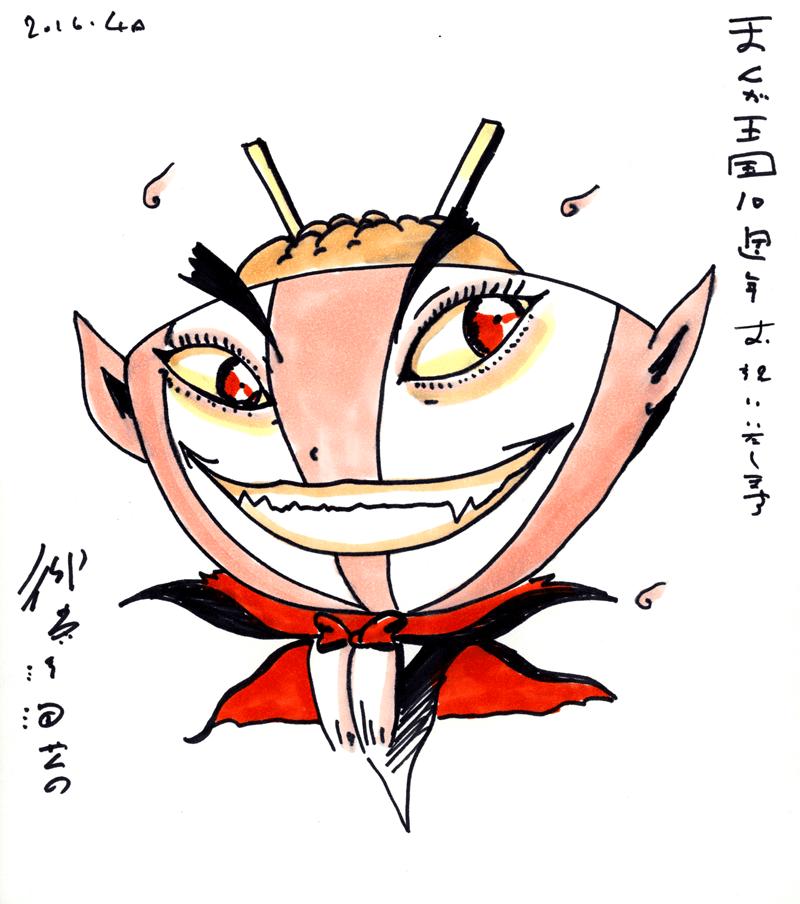 御茶漬海苔先生のお祝いコメント色紙