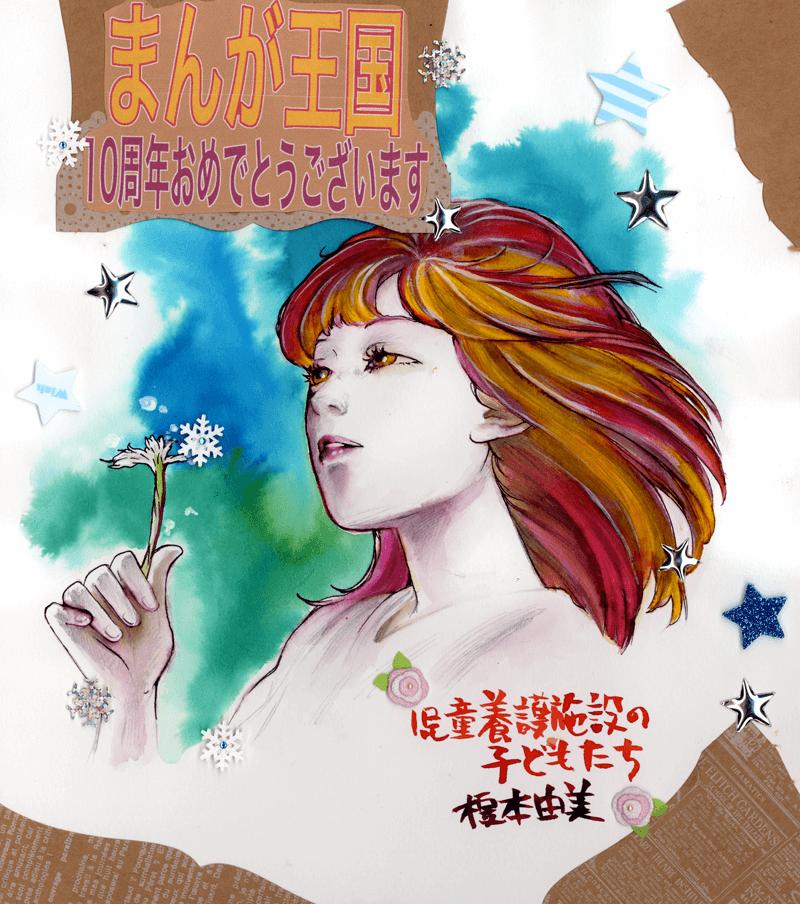 榎本由美先生のお祝いコメント色紙