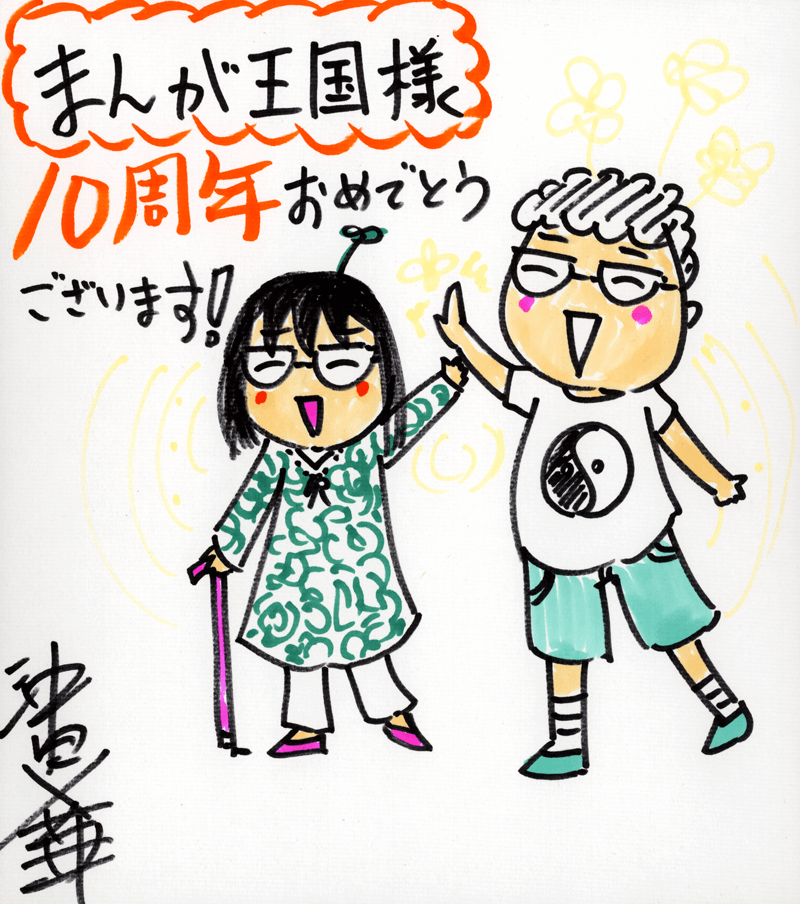 沖田×華先生のお祝いコメント色紙