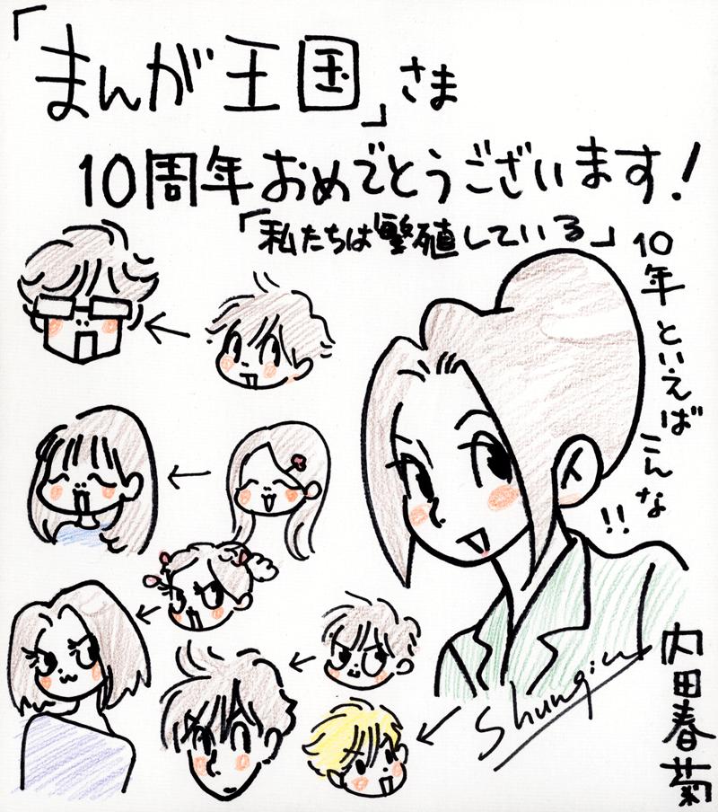 内田春菊先生のお祝いコメント色紙