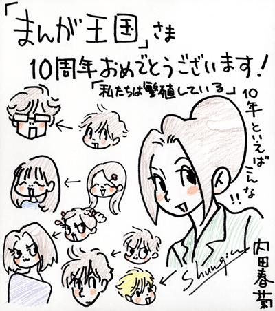 内田春菊先生よりお祝いコメント