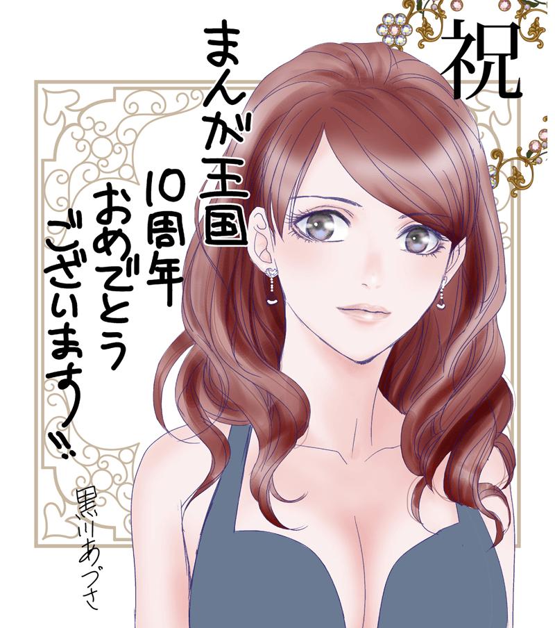 黒川あづさ先生のお祝いコメント色紙