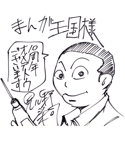 見ル野栄司先生よりお祝いコメント