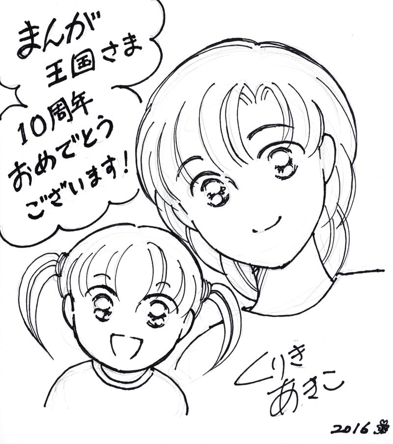 くりきあきこ先生のお祝いコメント色紙
