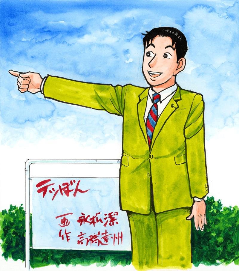 永松潔先生のお祝いコメント色紙