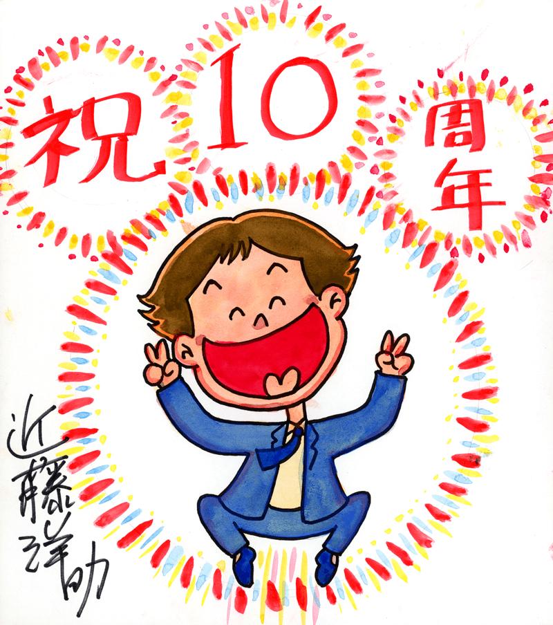 近藤洋助先生のお祝いコメント色紙