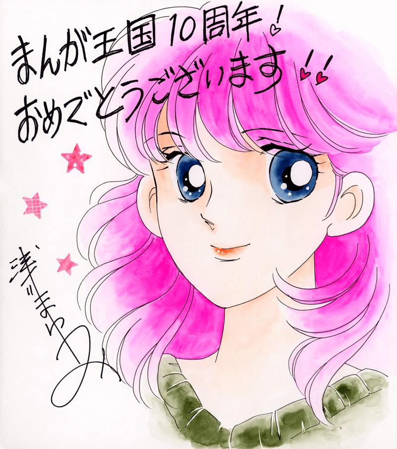 浅川まゆみ先生のお祝いコメント色紙