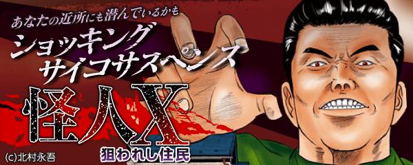 怪人X ~狙われし住民~