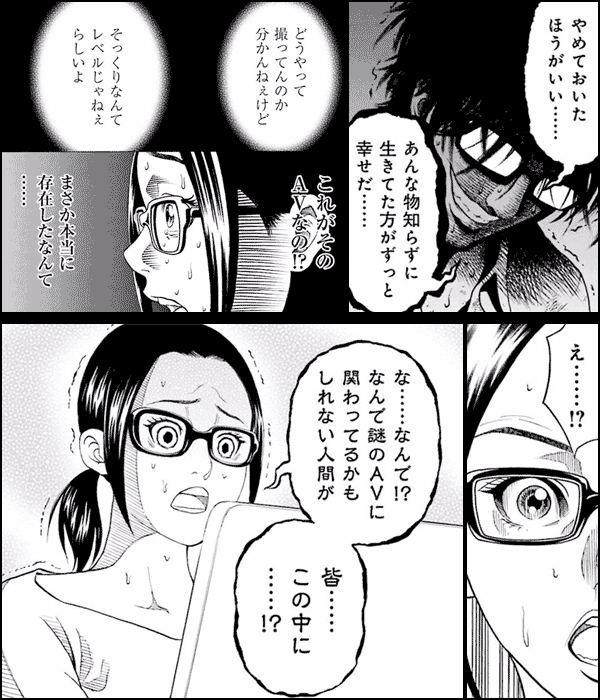 AVの真相に迫る記者 山田律子