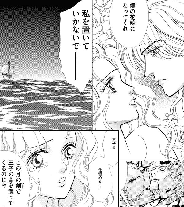 まんがグリム童話人魚姫~うたかたの月~