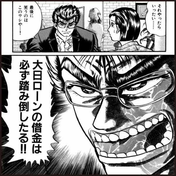 ミナミの帝王~前編~