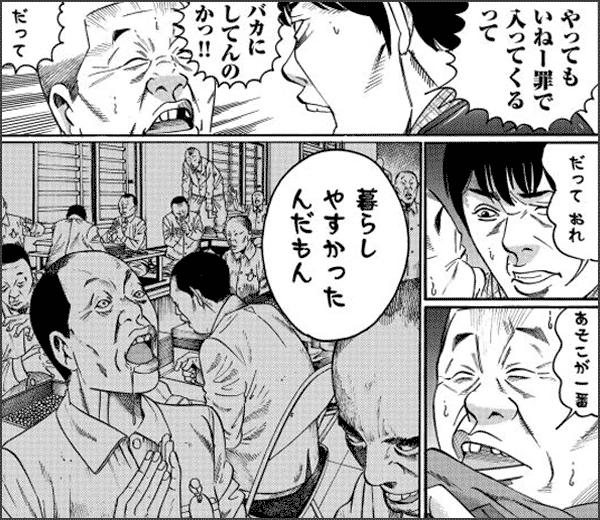 刑務所のすべて~大手マスコミが報じない絶対タブー編~