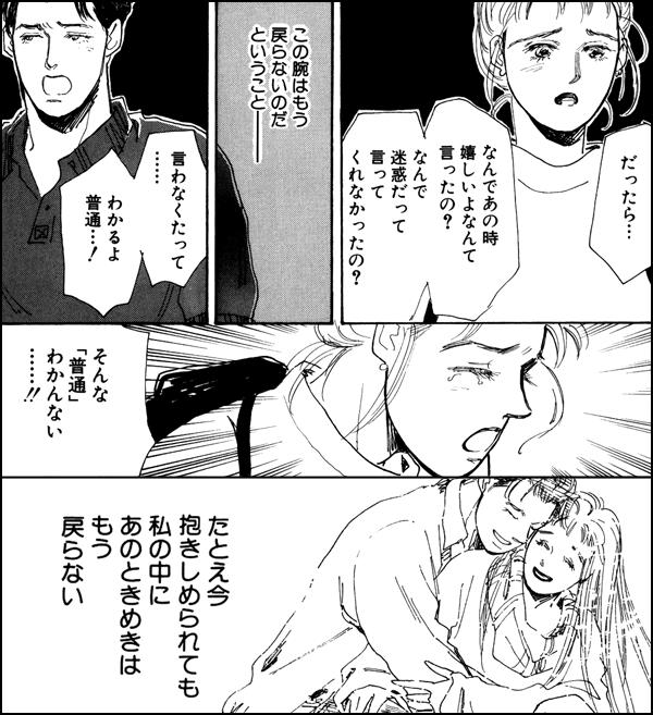 ホントーの恋なんかいらない!