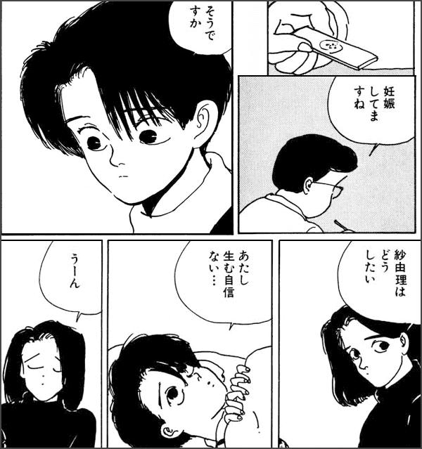 幻想の普通少女
