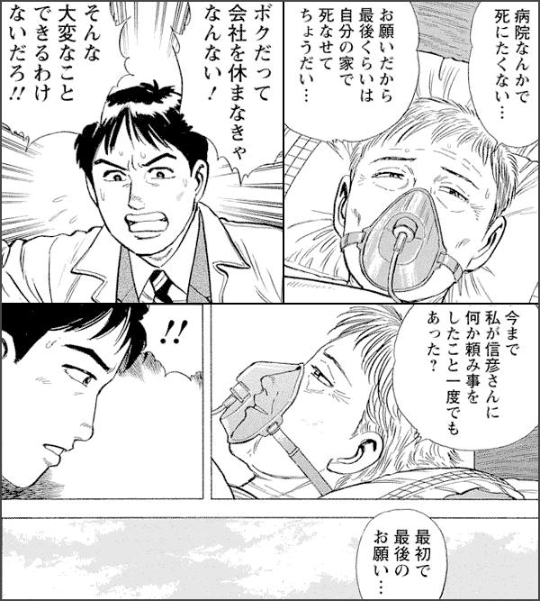 メメント・モリ
