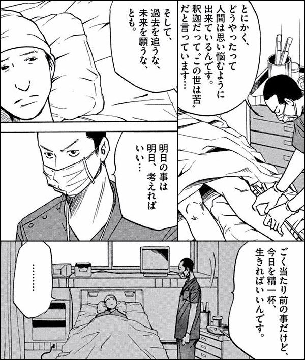 病室で念仏を唱えないでください