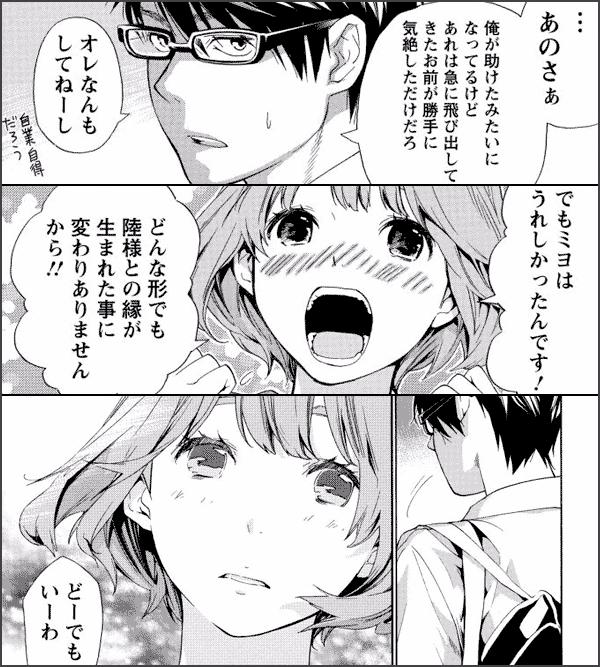 姫さま狸の恋算用