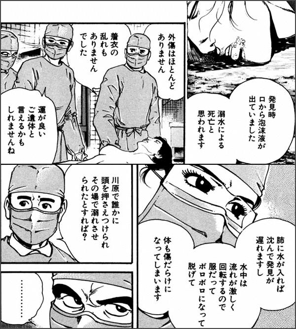 監察医朝顔