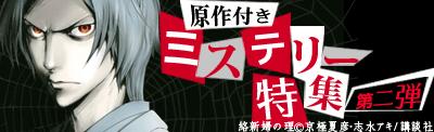 原作付きミステリー特集第二弾 あの小説がマンガで読める!