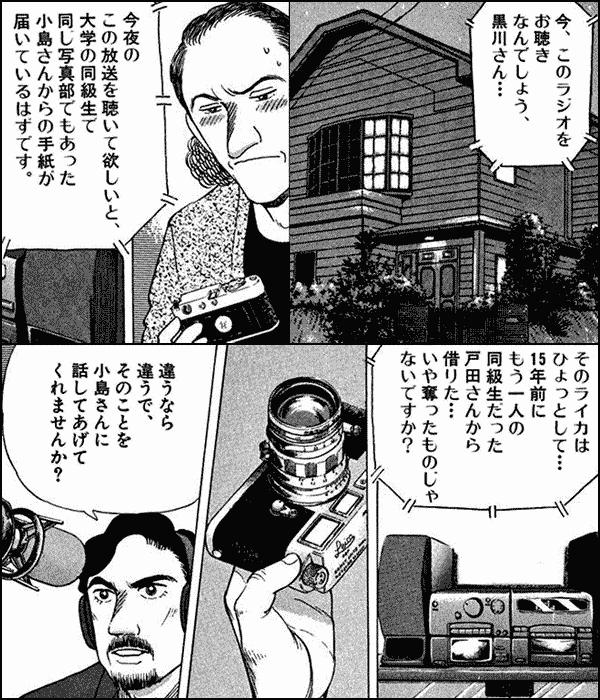 ラジオの探偵