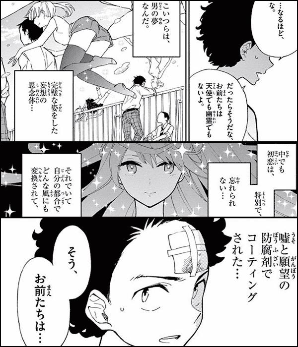 初恋ゾンビ