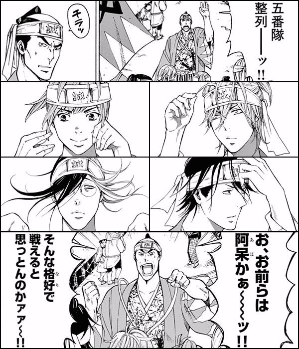 壬生狼ヤングゼネレーション