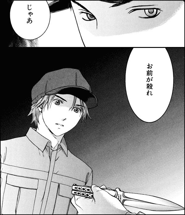 君のナイフ