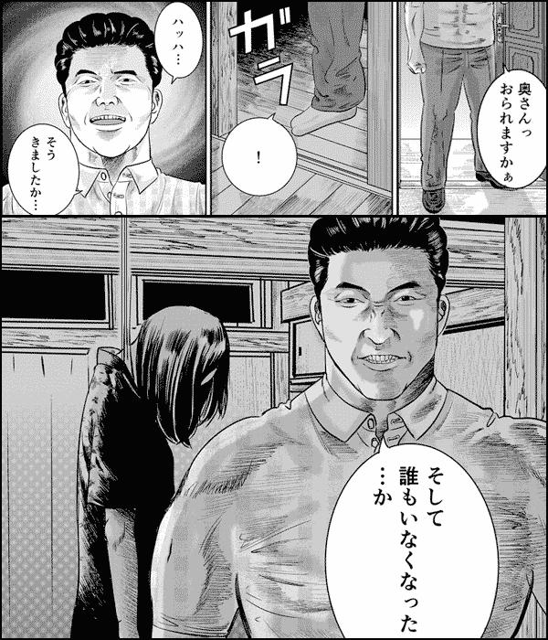 怪人X~狙われし住民~