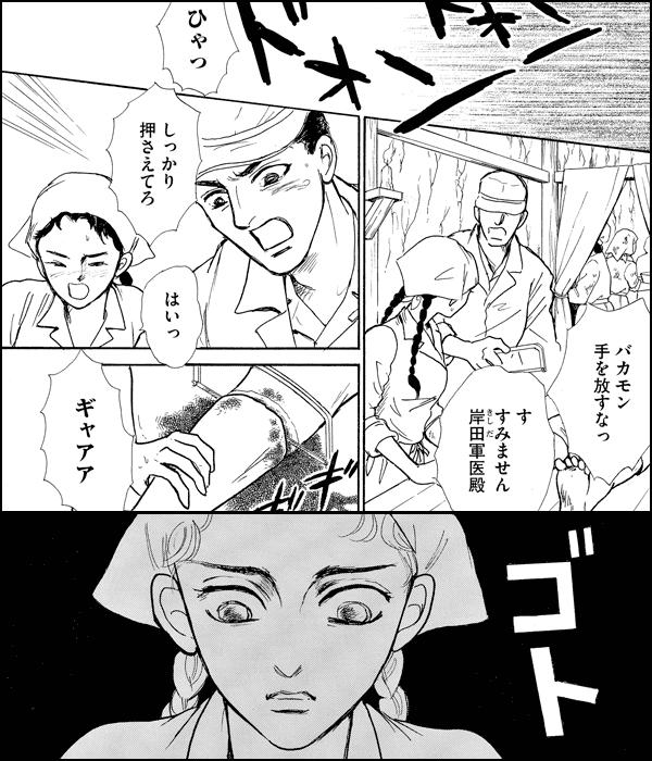 ひめゆりの歌が聞こえる~女の戦争哀史~