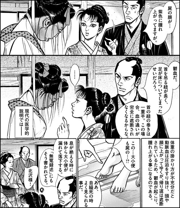 江戸の検屍官