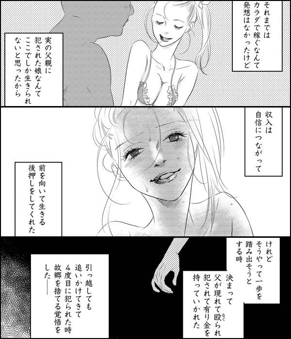 まんが名前のない女たち~最下層風俗嬢編~