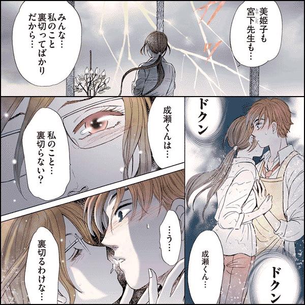 囚ワレノ薔薇