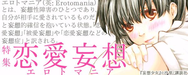 特集 恋愛妄想 エロトマニア