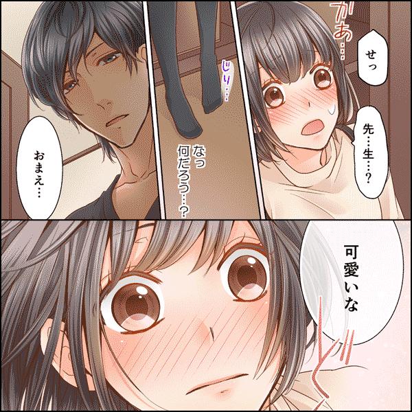 名森花純、先生ん家の子になります!【フルカラー】