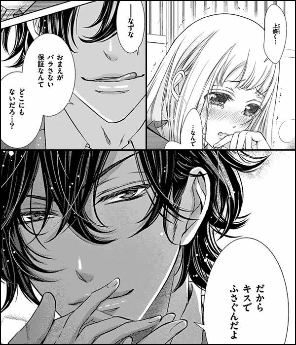 嘘つきな初恋~王子様はドSホスト~