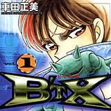 B'TX ビート・エックス